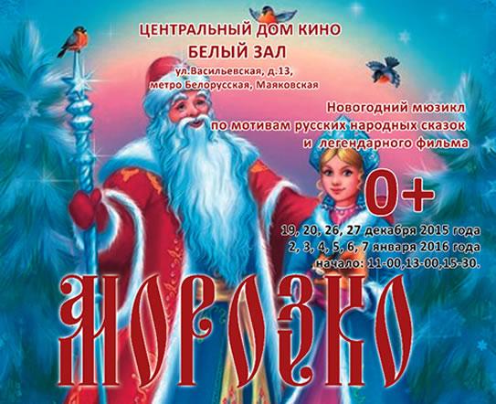 Новогоднее русское шоу по мотивам русских народных сказок «М О Р О З К О»