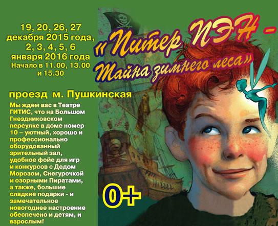 Детский новогодний мюзикл «Питер Пэн – тайна Зимнего леса»